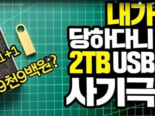 2TB USB가 4만원대? 내가 사기에 당할 줄이야! [여러분 꼭 보세요]