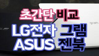비슷하지만 다르다! / ASUS젠북 vs LG그램 초간단비교 [노리다]