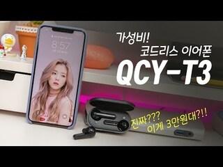 이게 3만원대?? 가성비 코드리스 이어폰 QCY-T3 리뷰