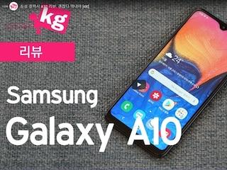 삼성 갤럭시 A10 리뷰: 괜찮다 막내야