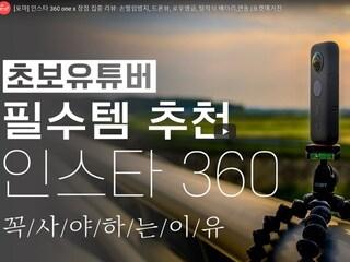 인스타 360 one x 장점 집중 리뷰: 손떨림방지, 드론뷰, 로우앵글, 탈착식 배터리,연동