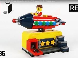 레고 아이디어 40335 우주 로켓 타기(IDEAS Space Rocket Ride) - 리뷰