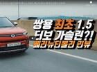 신형 티볼리 1.5 TGDI 리뷰! / 쌍용차 최초 1.5 터보 가솔린 탑재한 베리 뉴 티볼리, 베뉴와 셀토스에 우위 점할수 있을까?