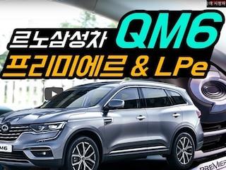 LPG SUV가 통할까? 르노삼성 QM6 F/L 시승기 ... 가솔린모델과 비교하며 타봤습니다