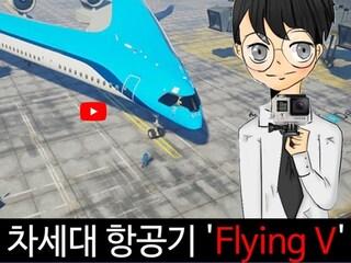 기타 디자인 차세대 항공기 'Flying V'