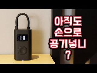 [포마] 샤오미 전동펌프 간단 리뷰| 공기압, 자동펌프, 전기펌프