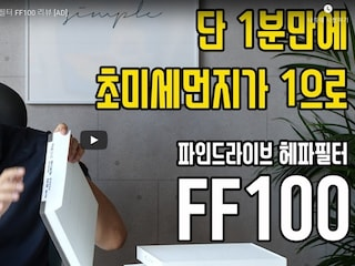 단 1분만에 초미세먼지가 1으로, 파인드라이브 헤파필터 FF100 리뷰