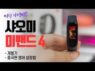 미친 가성비! 샤오미 미밴드4 개봉기와 첫인상 | 중국어판 영어 설정법