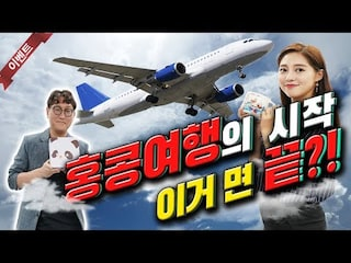 리얼 '홍콩여행가이드'편 1부 떠날 준비 되었나요?!