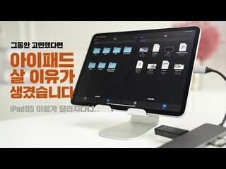 오.이제 된다! 완전 달라진 아이패드! 의외로 안되던 것들 많이됨 (iPadOS 진짜 좋아진 3가지!)