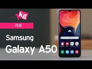 삼성 갤럭시 A50 리뷰: 딱 중간만 갔다