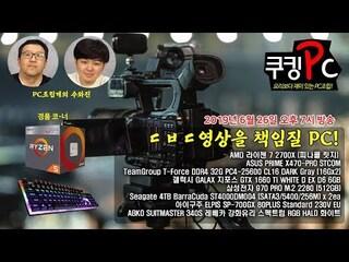 ㄷㅂㄷ 영상편집용 PC 조립 대작전!