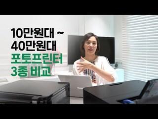엡손 포토프린터 3종비교 뭐가좋을까? 사이즈별 사진 출력 품질과 장단점! 결국 이걸로 선택..