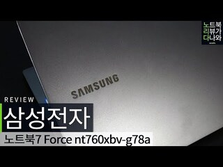 GTX1650으로 배그도 되는 슬림한 메탈 노트북~! / 삼성전자 노트북7 Force NT760XBV [노리다]