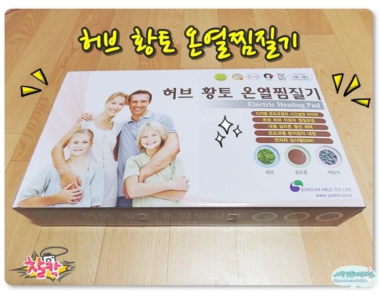 유티즌 허브황토온열찜질기 황토찜질...