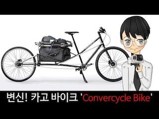변신! 카고 바이크 'Convercycle Bike'