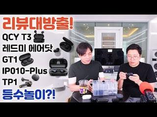 리뷰대방출! QCY T3, 레드미 에어닷, GT1, IP010-Plus, TP1 등수놀이?!