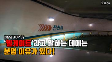 서남권 TOP3?! '헬게이트'라고 하는곳에는 늘 이유가 있다. (FEAT.목동토다이. 부영그린타운)