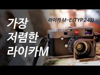 가장 저렴한 라이카M, 라이카 M-E TYP 240