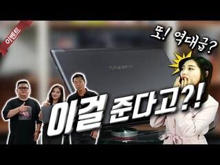 끝.판.왕 '기가바이트'가 떴다!  2019 하반기 노트북 트렌드는?
