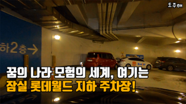 모험과 신비의 세계 롯데월드 주차 어드벤처 탐방!