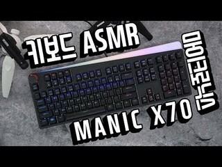 [ASMR] 마이크로닉스 MANIC X70 (마닉 적축) 키보드 치는 소리 [키덕키덕]
