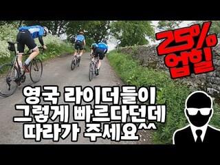 영국 라이더들이 자전거 그렇게 잘 탄다던데?