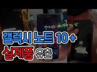 소문과 같은 듯 다르다? 삼성 갤럭시 노트10+ 실제품 유출