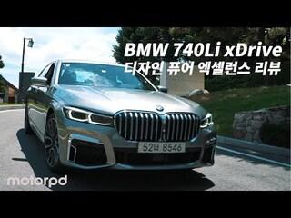 다이나믹 플래그십 세단?! BMW 6세대 부분변경 7시리즈 리뷰 (BMW 740Li xDrive)
