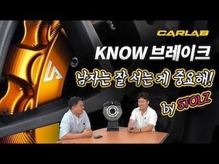 KNOW브레이크 1탄/ 브레이크 박사 1단계 완성 by STOLZ