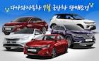 국산차 5개 제조업체, 19년 7월 판매조건 발표