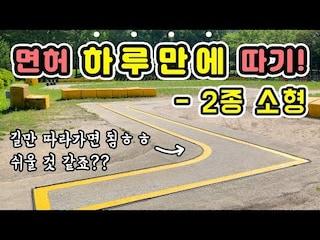 [포마] 2종소형 면허 서울에서 취득하는 꿀팁 공개?!