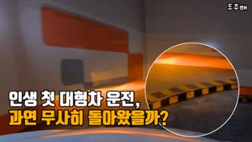 대형차로 긁지 않고 무사히 상암 KGIT에서 살아 돌아오기!