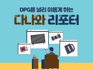 [다나와 리포터] 7~8월 다나와 리포터 채택 대상 품목 공지