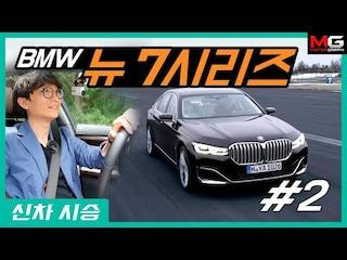 S클래스보다 낫다? 강병휘 선수의 BMW 신형 7시리즈 시승기!