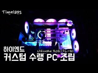 얼티메이크 하이엔드PC Ultimake ROG-FL-G1 타임랩스 / Ultimake Highend PC Timelapse BUILD