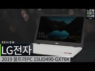 흠.. 이젠 가성비의 끝판왕이라고 해죠 / 노트북 리뷰 LG전자 2019 울트라PC 15UD490-GX76K [노리다]