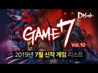 GAME 7 / 2019년 7월 신작 게임 7개 (2019.7 Vol.10)