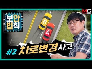 교통사고 두 번중 한 번은 차로변경사고!!! 그렇다면 과실비율은??? 알면 당하지 않는다!!! [보안법칙] 2편