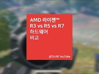 R3-2200G vs R5-2600X vs R7-2700X 배틀그라운드, 토탈 워 삼국 프레임 비교하기!