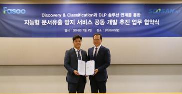 파수닷컴-수산아이앤티, 지능형 문서 유출 방지 서비스 위한 MOU 체결