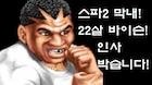 [순정남] 형이라 부르고 싶은 동생들, 게임 속 노안 TOP 5
