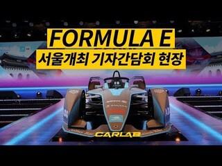 포뮬러e 서울개최 기자간담회 현장 (세부내용 발표, 질의응답)