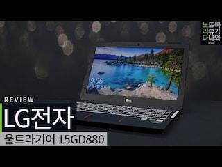 LG전자의 새로운 게이밍 라인업!!.. 그런데 말입니다.. / 노트북 리뷰 LG전자 울트라기어 15GD880-SX76K (기본) [노리다]