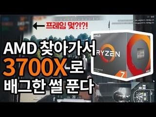 AMD 3700X로 직접 배그 돌려보고 옴 feat. 해악사마