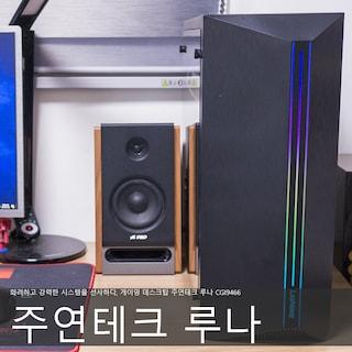 화려하고 강력한 게이밍 데스크탑 주연테크 루나 CGI9466