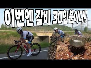 패자는 카운터로! 갈비 30인분 걸린 자전거 추격 스릴러