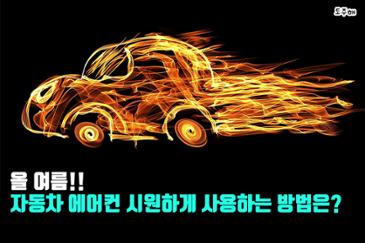 여름철 자동차 에어컨 시원하게 사용하는 방법 1TOP은?