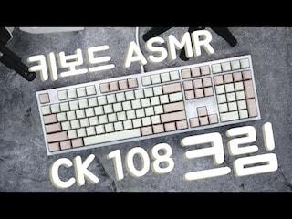 [ASMR] COX CK108 SA CREAM (화이트, 황축) [키덕키덕]