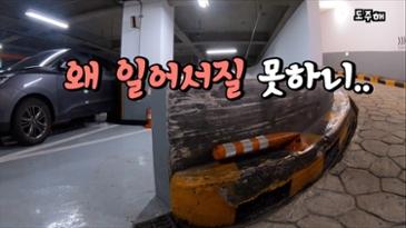 지하주차장 진입부터 헬게이트! 강남 점프밀라도 지하주차장 안전하게 이용하기!